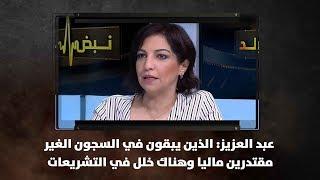 عبد العزيز: الذين يبقون في السجون الغير مقتدرين ماليا وهناك خلل في التشريعات