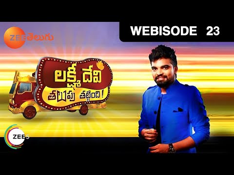 Lakshmi Devi Talupu Tattindi - Indian Telugu Story - Epi 23 - Zee Telugu TV Serial - Webisode