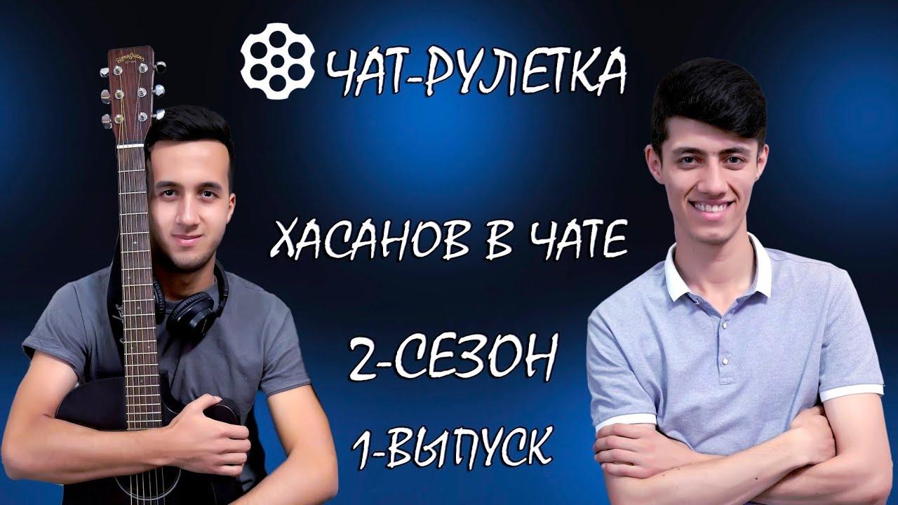 Хасанов в Чате 2-Сезон (1Выпуск) (Чат-Рулетка)