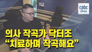 """아이유·트와이스 작곡가 닥터조 """"의사 가운 입고 멜로디 썼죠"""""""