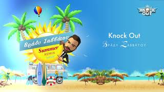 Knock Out - Βράδυ Σαββάτου - Summer Remix 2018