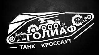 Голиаф - танки в Кроссаут