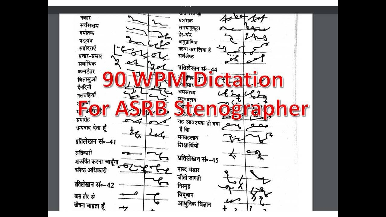 Hindi Steno Dictation Pdf
