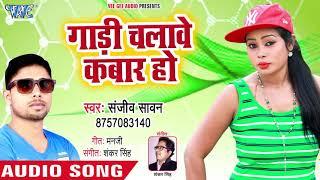 आ गया Sanjeev Sawan का नया हिट गाना - Gadi Chalawe Kabaar Ho - Bhojpuri Hit Song 2018