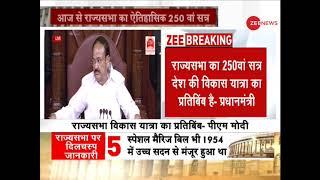 PM Modi's address in the 250th session of the Rajya Sabha