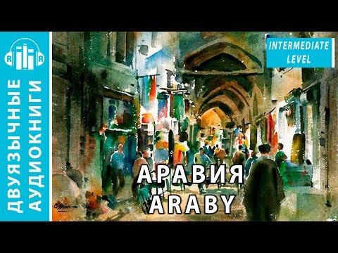 Аудиокнига на английском языке с переводом (аудио): Аравия, Araby