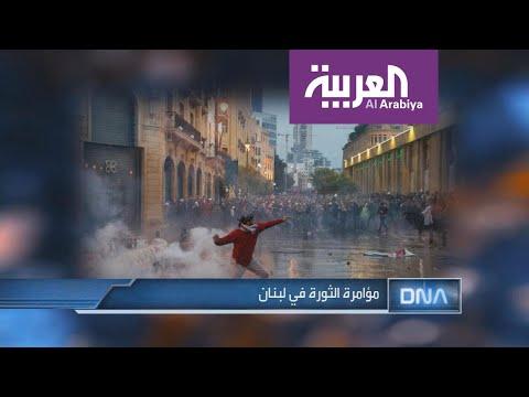 DNA | مؤامرة الثورة في لبنان  - نشر قبل 3 ساعة
