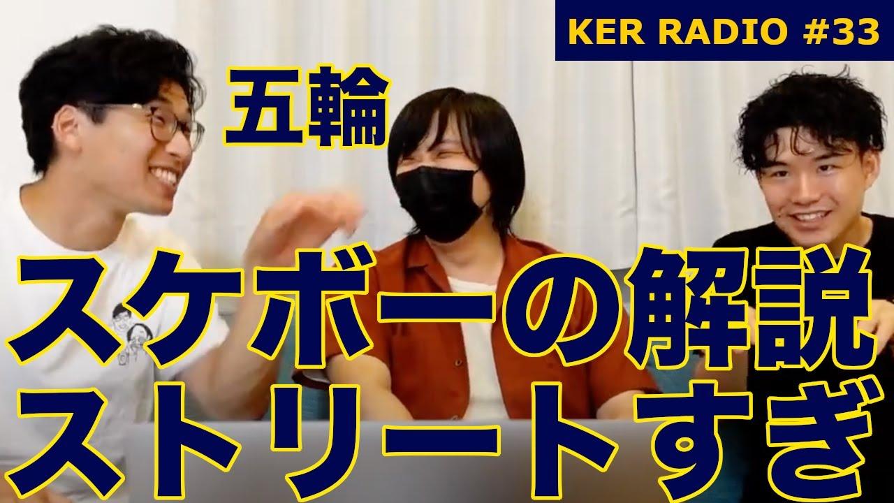 五輪のスケボー解説がストリートすぎる【第33回 KER RADIO】