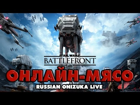 Star Wars Battlefront - ОНЛАЙН-МЯСО