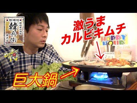 ジャンボ餃子にご飯がすすむサムギョプサルが激うまだった!【韓兵衛/横浜】