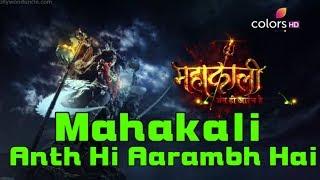 Mahakali – Anth Hi Aarambh Hai
