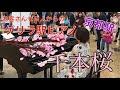 【京都駅ピアノ】お客さんゼロ人からの千本桜 in京都駅