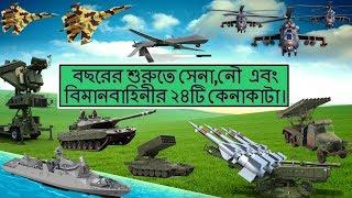 ২০১৯ সালের শুরুতেই সামরিক বাহিনীর কেনাকাটা শুরু। দেখুন কি কি কিনছে...Bangladesh Defence Update 2019