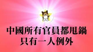 可以实锤了:习近平的一句话,导致了中国这场大灾难|官媒最近高调宣传习近平的玄机