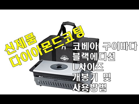 (캠핑용품 리뷰)코베아 구이바다 3웨이 올인원 블랙에디션 개봉기, 사용방법