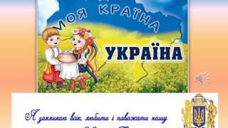 Презентація: Україна - моя країна