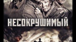 Несокрушимый (2018) - трейлер на русском языке