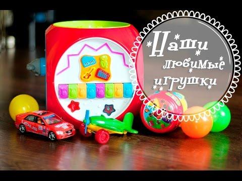 Наши любимые игрушки/Игрушки от 1 года до 2 лет