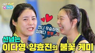 [MBC 스포츠매거진] 선넘는(?) 이다영과 양효진의 …