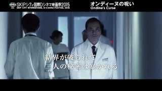 2015年7月18日(土)~26日(日)開催!☆ SKIPシティ国際Dシネマ映画祭2015...