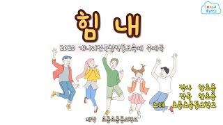 힘내(한초롱 작사 작곡)_2020 개나리전국창작동요축제…