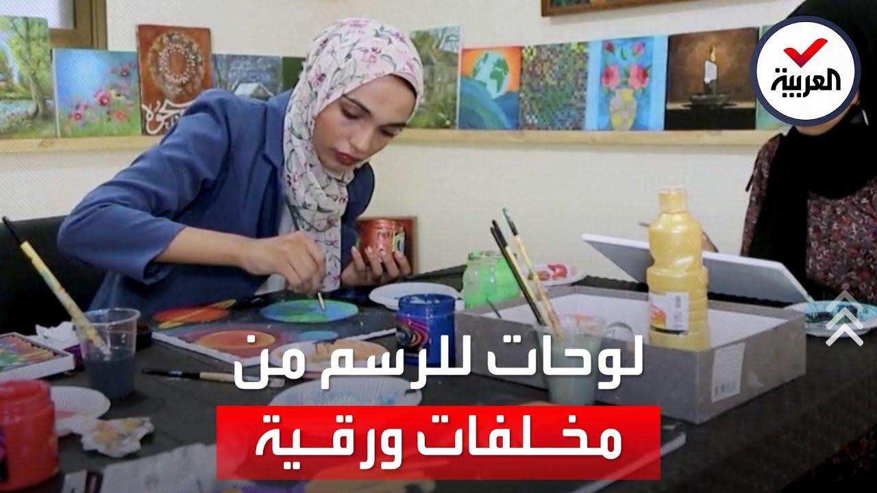 مشروع فلسطيني لإعادة تدوير المخلفات الورقية إلى لوحات قماشية  - نشر قبل 5 ساعة