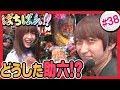 【公式 / 第1,3木曜 更新】【SKE48】ゼブラエンジェルのガチバトル「ぱちばん!!」#3…
