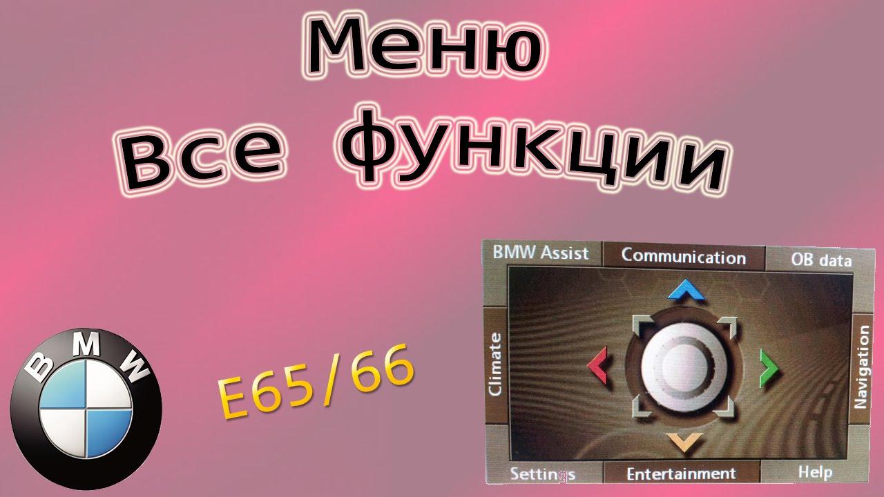 БМВ-7 ( Е65/66 ) Меню.Все функции
