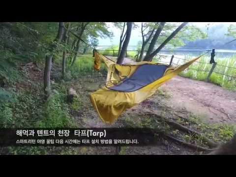 야영 꿀팁: 플라잉 텐트(드라움3.0) 설치