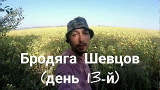 13. На велосипеде в Крым (Бродяга Шевцов)