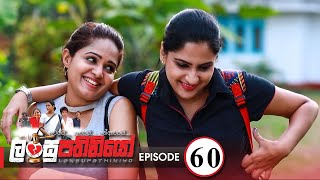 Lansupathiniyo | Episode 60 - (2020-02-17) | ITN Thumbnail