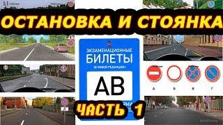 Билеты ПДД Остановка и стоянка 1ч