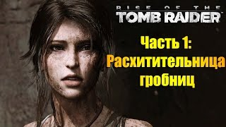 Лара Крофт, прохождение игры Rise of the Tomb Raider - Часть #1: Расхитительница гробниц