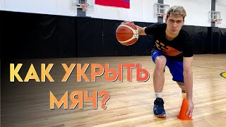 Как укрыть мяч в баскетболе?