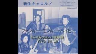 1973. 12. 30 「きんきんケロンパ歌謡曲」 出演時のライブ音源 !!! ジョ...