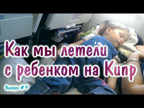 Ребенок в самолете. Сложно ли лететь с детьми? Перелет с дочкой на Кипр из Москвы. Полезный советы
