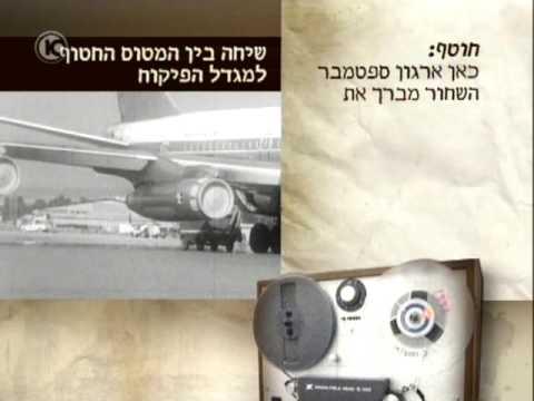Interview with PHTACH terrorist Sabena 572 kidnapper 11 Aug. 2009 (Hebrew)
