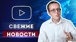 Новости мира YouTube за последнюю неделю октября 2018