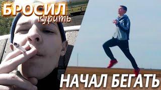 Я бегал в течении 30 дней и вот что со мной произошло ZIMOVCEV