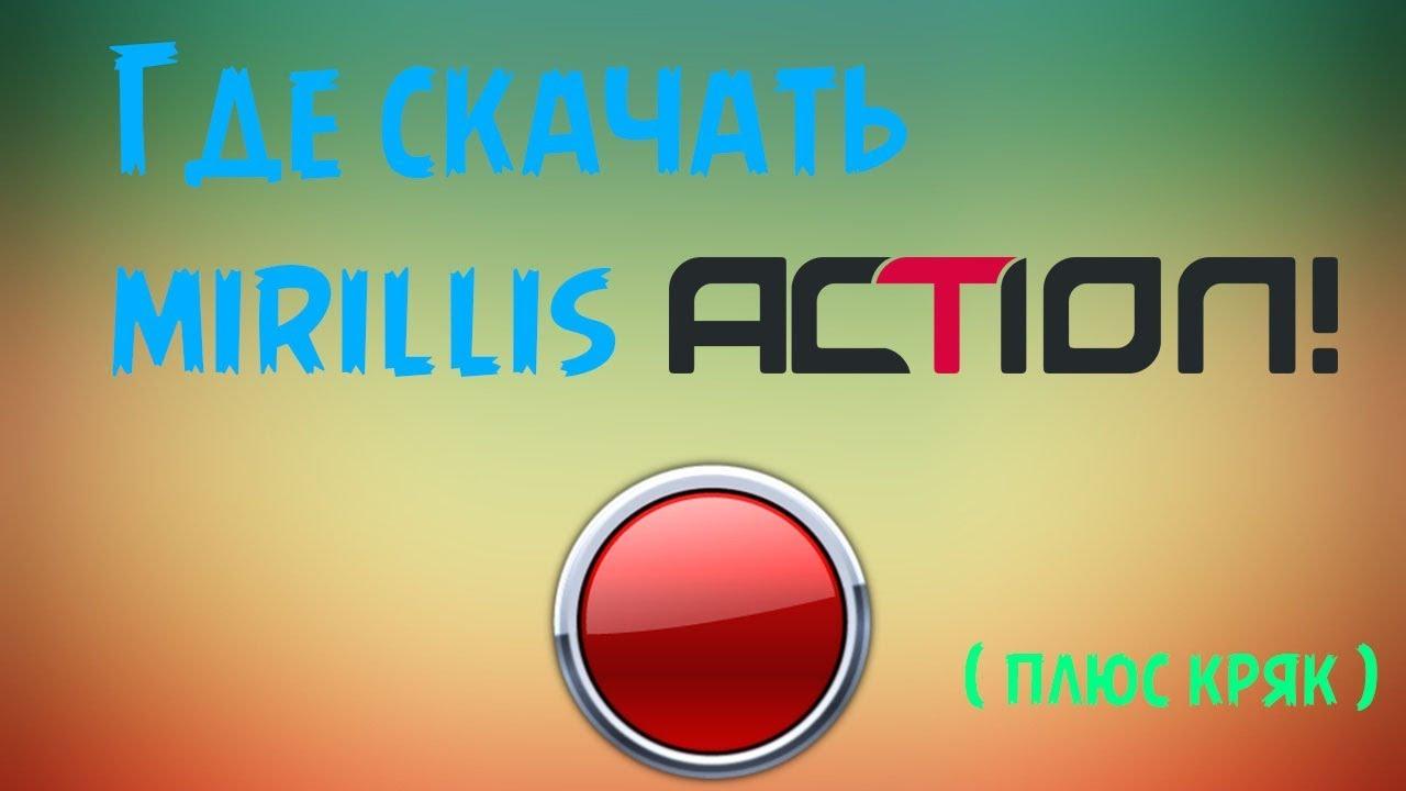 Где скачать крякнутый Mirillis Action+кряк - YouTube