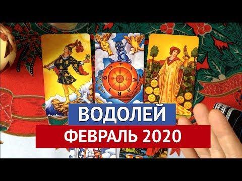 ♒️ВОДОЛЕЙ. ФЕВРАЛЬ 2020.ТАРО ПРОГНОЗ НА ФЕВРАЛЬ 2020. ЛЕОНИД СЕРЕДА