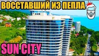 SUN CITY ВОССТАВШИЙ ИЗ ПЕПЛА. Квартира со своим пляжем в Сочи.
