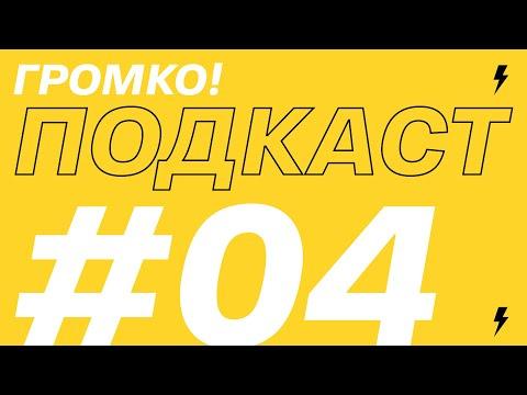 Теория Большого Взрыва, Басков, Stand-up и успех Кураж-Бамбей - Денис Колесников-Подкаст #ГРОМКО! #4