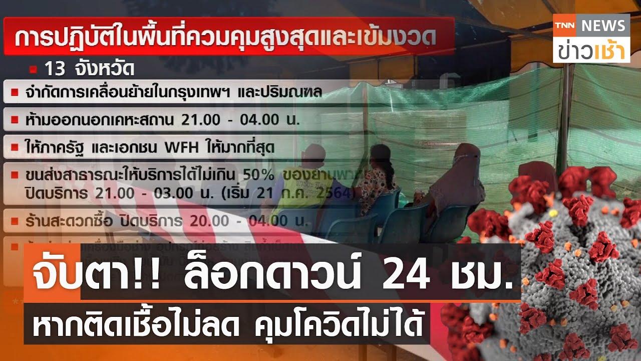 จับตา!! ล็อกดาวน์ 24 ชม. หากติดเชื้อไม่ลด คุมโควิดไม่ได้ l TNN News ข่าวเช้า  วันจันทร์ที่ 19 ก.ค. 64 - YouTube
