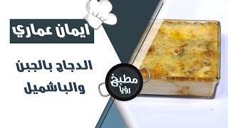 الدجاج بالجبن والباشميل - ايمان عماري