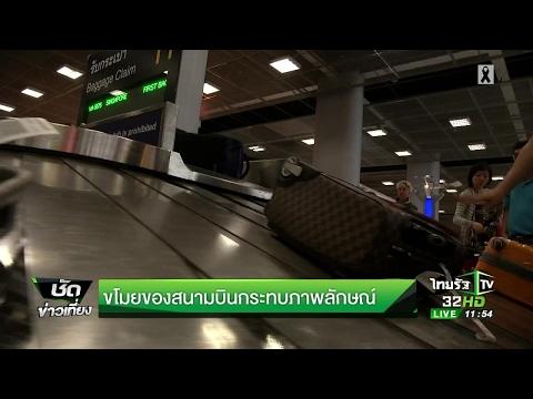 ย้อนหลัง ขโมยของสนามบินกระทบภาพลักษณ์ : ขีดเส้นใต้เมืองไทย | 10-03-60 | ชัดข่าวเที่ยง
