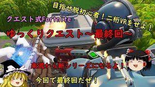 【Fortnite】ゆっくりクエスト~最終回~【ゆっくり実況】
