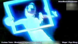 Cocteau Twins - Bluebeard [Chinese Version]  --- 1080p HD ---