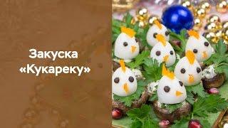 Новогодняя закуска «Кукареку»