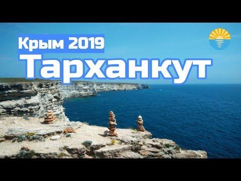 Крым 2019. Тарханкут. Море, скалы, дельфинарий, экскурсии.
